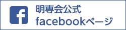明専会公式facebookページ